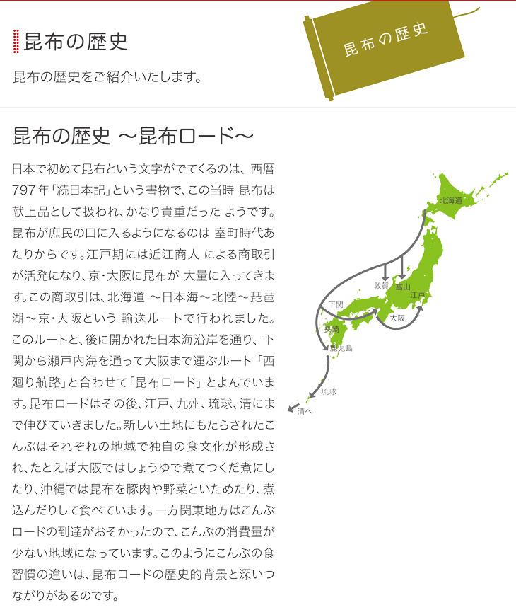 昆布の歴史 日本の食文化に欠かせない昆布。その歴史をご紹介。