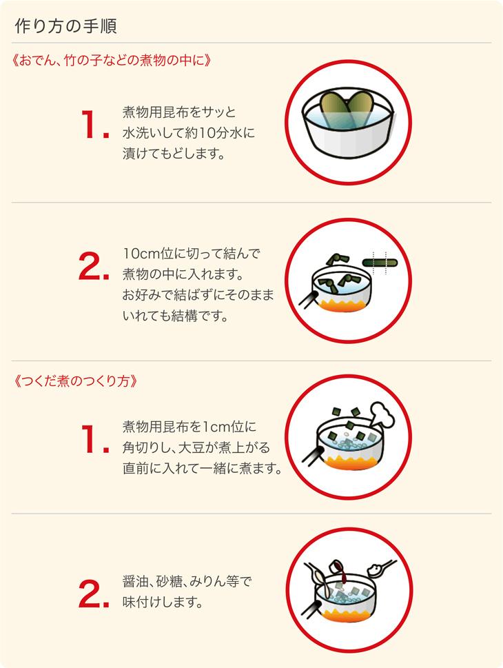 だしの風味がしっかりと煮物にしみ込みます ≪おでん、竹の子、煮物の中に≫