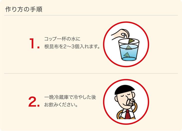 知る人ぞ知る、昆布の栄養素をそのまま飲める昆布水。